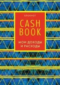 CashBook. Мои доходы и расходы