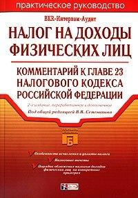 Налог на доходы физических лиц. Комментарий к главе 23 Налогового кодекса Российской Федерации