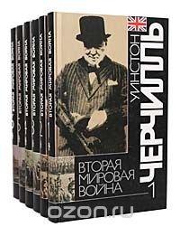 Вторая мировая война (комплект из 6 книг)