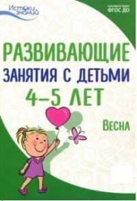 Развивающие занятия с детьми 4-5 лет. Весна. III квартал