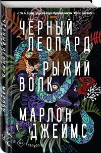 Черный Леопард, Рыжий Волк, Марлон Джеймс