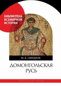Домонгольская Русь: Князь и княжеская власть на Руси VI - первой трети XIII в