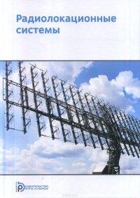 Радиолокационные системы. Учебное пособие