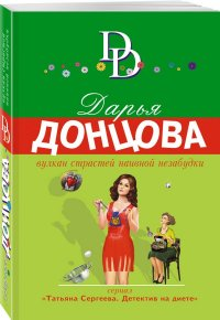 Вулкан страстей наивной незабудки, Дарья Аркадьевна Донцова
