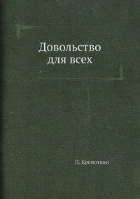 кропоткин государство и его роль в истории читать