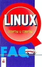 Linux FAQ. Ответы и советы