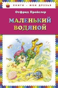 Маленький Водяной (пер. Ю. Коринца, ил. О. Ковалевой)