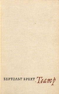 Бертольт Брехт. Театр. В пяти томах. Том 4
