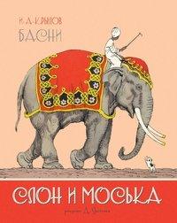Слон и Моська, И. А. Крылов