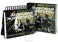 Календарь 2012 (на спирали). Мировая живопись