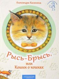 Рысь-Брысь, или Кошки о кошках