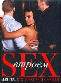 Sex втроем для тех, кто хочет знать больше