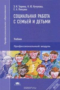 Социальная работа с семьей и детьми. Учебник