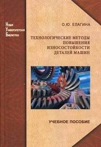 Технологические методы повышения износостойкости деталей машин, О. Ю. Елагина