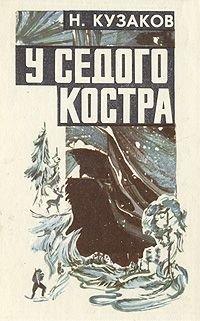 У седого костра, Николай Дмитриевич Кузаков