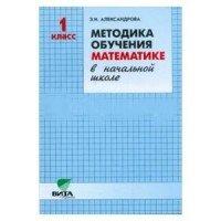 Методика обучения математике в начальной школе. 1 класс