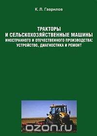 Тракторы и сельскохозяйственные машины иностранного и отечественного производства. Устройство, диагностика и ремонт