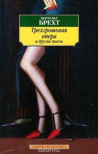 Трехгрошовая опера и другие пьесы