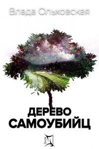 Дерево самоубийц, Влада Ольховская