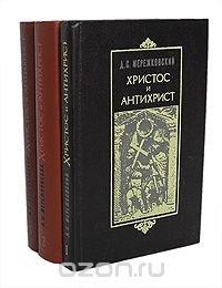 Христос и Антихрист (комплект из 3 книг)