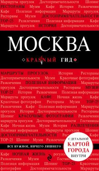 Москва. 3-е изд., испр. и доп
