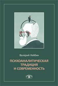 Психоаналитическая традиция и современность