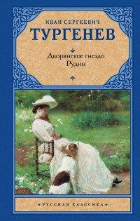 Дворянское гнездо. Рудин, И. С. Тургенев