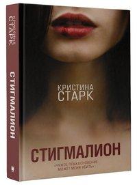 Стигмалион, Кристина Старк