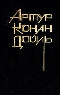 Артур Конан Дойль. Собрание сочинений восьми томах. Том 2