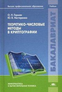 Теоретико-числовые методы в криптографии