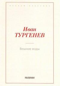Вешние воды, И. С. Тургенев