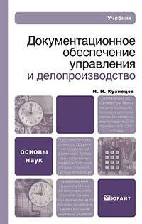 Документационное обеспечение управления и делопроизводство