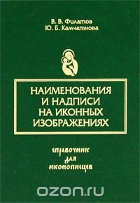 Наименования и надписи на иконных изображениях. Справочник для иконописцев