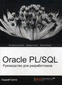 Oracle PL/SQL. Руководство для разработчиков. Саураб Гупта