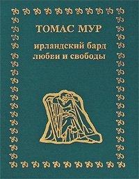 Томас Мур - ирландский бард любви и свободы
