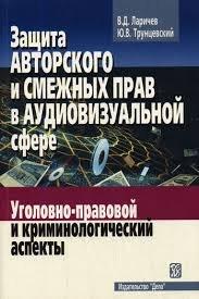 Защита авторского и смежных прав в аудиовизуальной сфере: Уголовно-правовой и криминологический аспекты