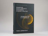 Внедрение искусственного интеллекта в бизнес-практику (Библиотека Сбера: Искусственный интеллект)