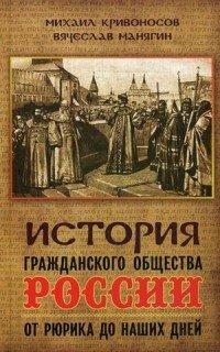 Istoriya_grazhdanskogo_obschestva_Rossii