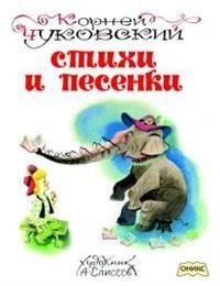 Корней Чуковский. Стихи и песенки