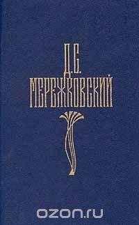 Д. С. Мережковский. Собрание сочинений в четырех томах. Том 4