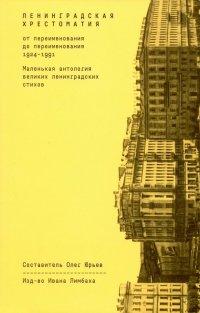 Ленинградская хрестоматия (от переименования)