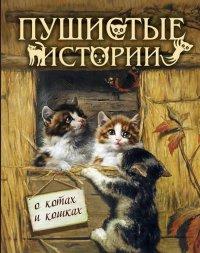 Пушистые истории о котах и кошках