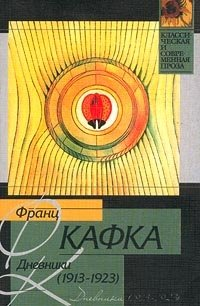 Франц Кафка. Дневники (1913-1923)