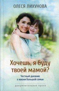 Хочешь, я буду твоей мамой?, Олеся Лихунова