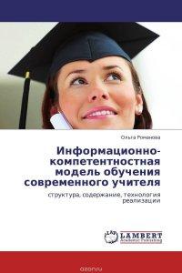 Информационно-компетентностная модель обучения современного учителя
