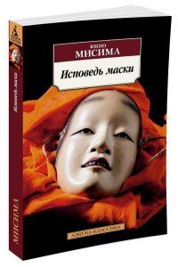 Исповедь маски, Юкио Мисима