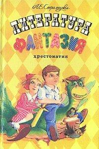 Литература и фантазия. Хрестоматия
