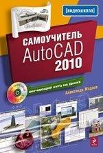 Самоучитель AutoCAD 2010 (+ CD-ROM)