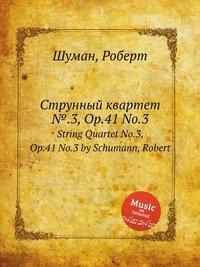 Струнный квартет №.3, Op.41 No.3