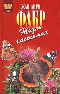 Жизнь насекомых. Рассказы энтомолога